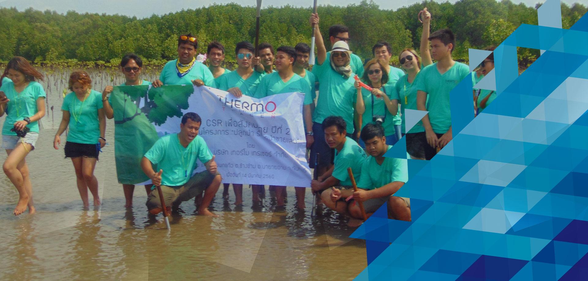 กิจกรรมเพื่อสังคมไทย ครั้งที่ 2 ในโครงการ ปลูกป่า รักษาป่าชายเลน